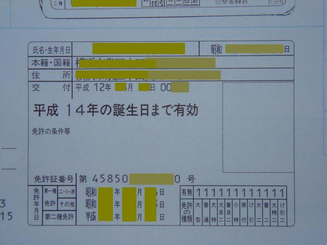 0/1表記時代のフルビット免許の申請用紙