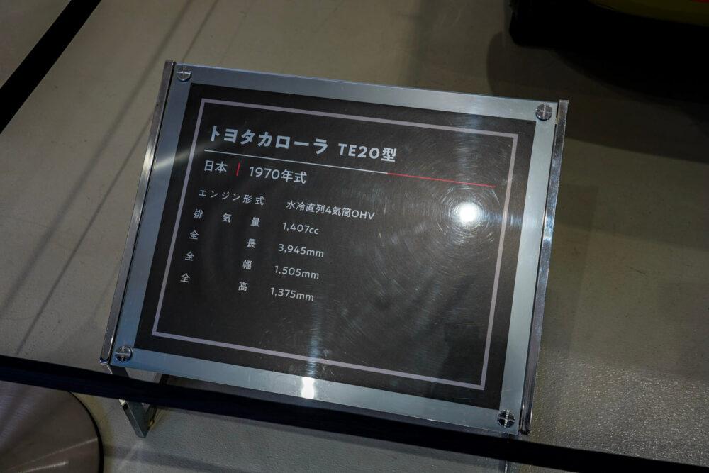 トヨタ カローラ TE20型 スペック表