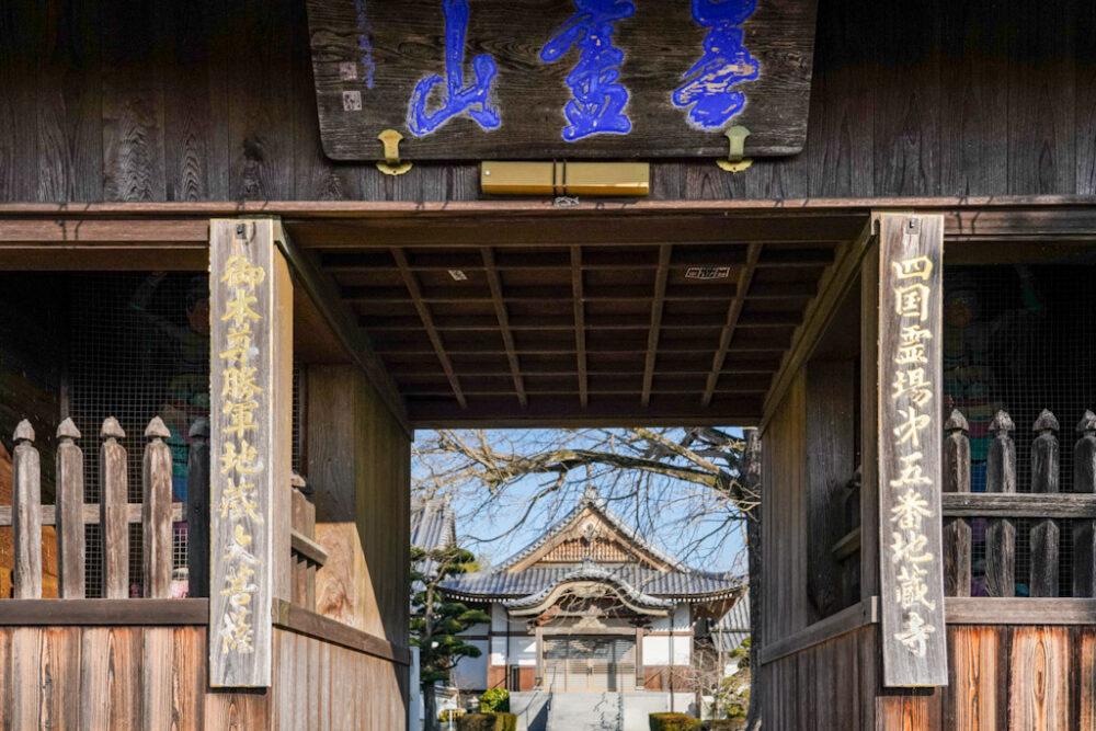 お遍路 第5番札所 地蔵寺 山門から境内を望む