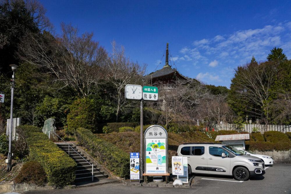 お遍路 第8番札所 熊谷寺の駐車場に停まるシトロエン・ベルランゴ
