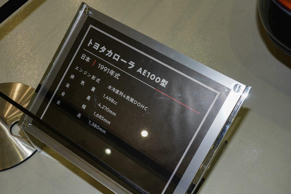 トヨタ カローラ 7代目 1.5L 4ドアセダン SE-L 展示パネル