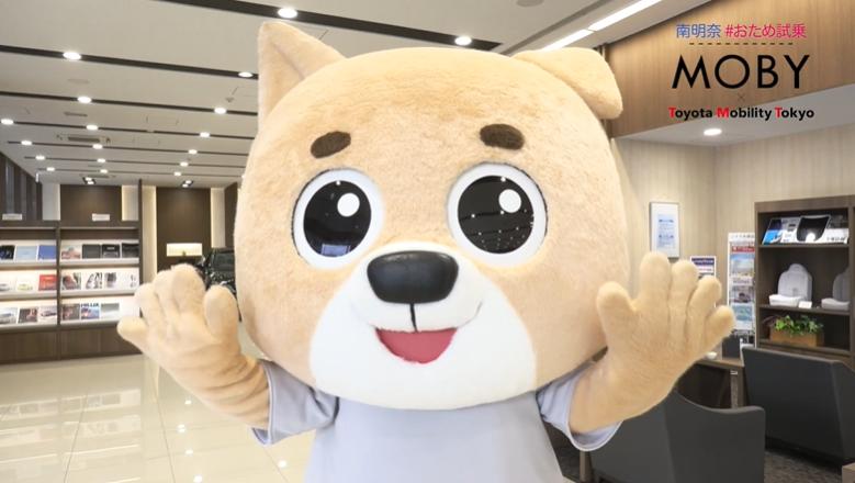 トヨタモビリティ東京の安全運転キャラクター「安全No.ワンくん」