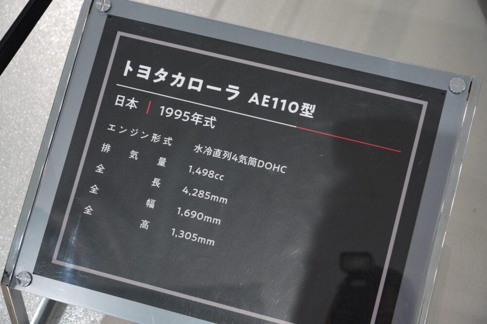 トヨタ カローラ 8代目 110系 エンジン