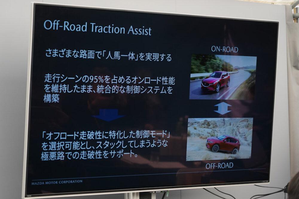 マツダ SUV オフロード試乗会プレゼンスライド。オフロード・トラクション・アシスト。