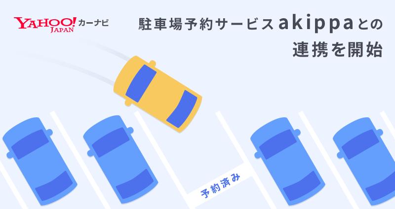 Yahoo!カーナビとakippa