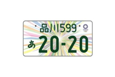 軽自動車の白ナンバー「オリンピックナンバー」は21年まで!取得方法と費用