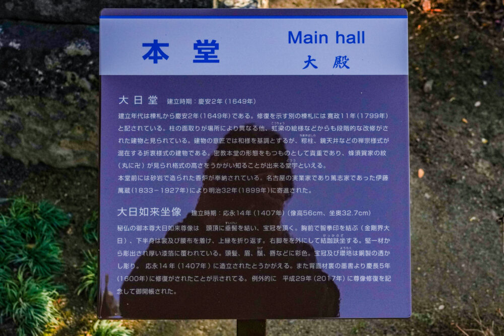 お遍路 第5番札所 大日寺の本堂の案内板