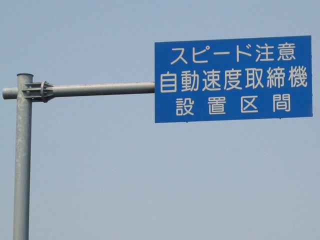 自動速度違反取締機設置区間の標識