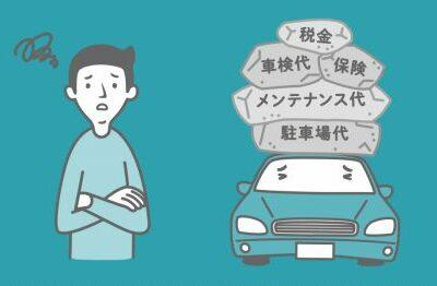 年間100万円も!?眠っている車の活用で維持費を軽減する裏技