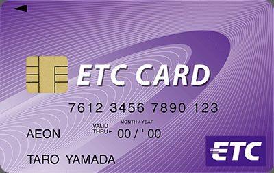 年会費無料のETCカード・クレジットカードおすすめランキング