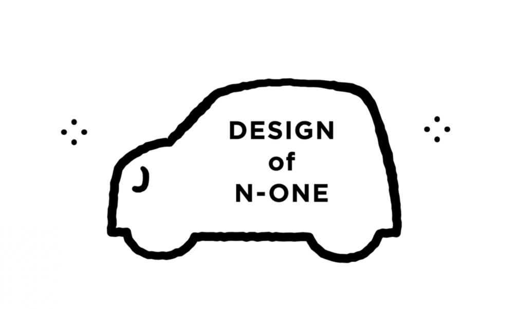 新型N-ONE イラスト