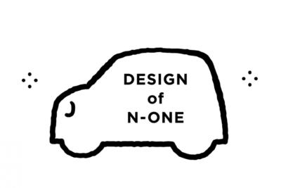 ホンダ N-ONE 新型フルモデルチェンジは2020年秋 最新情報