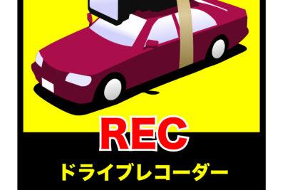 おすすめドライブレコーダーステッカー15選 煽り運転にはステッカーだけでも効果ある?