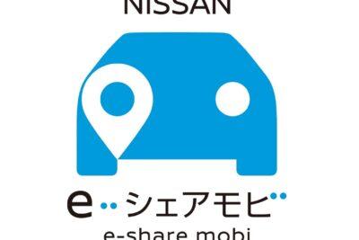 「NISSAN e-シェアモビ」新型コロナ感染予防でカーシェアを無償提供