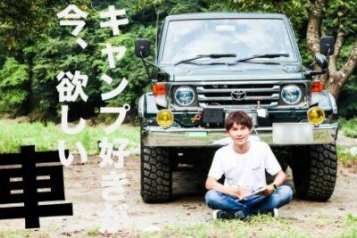 【調査】キャンプ場で聞いた!乗ってきた車と今欲しい車とは!?