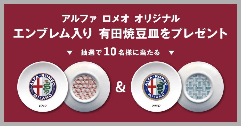アルファロメオ オリジナル 有田焼豆皿
