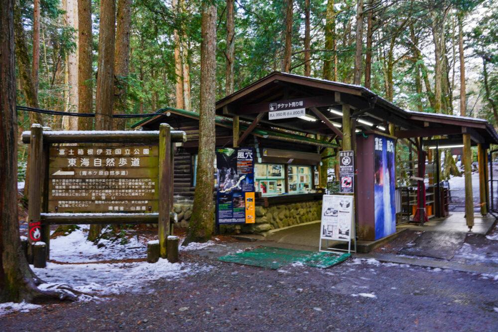 富岳風穴チケット売り場