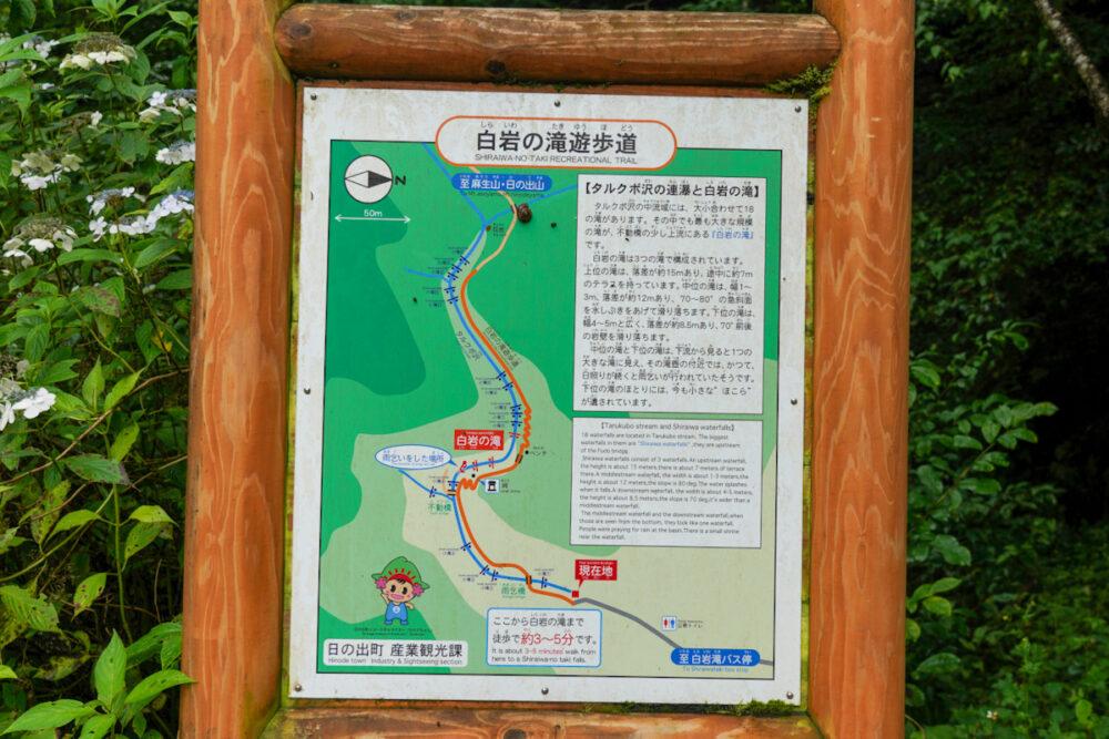 白岩滝・タルクボ沢  遊歩道案内看板