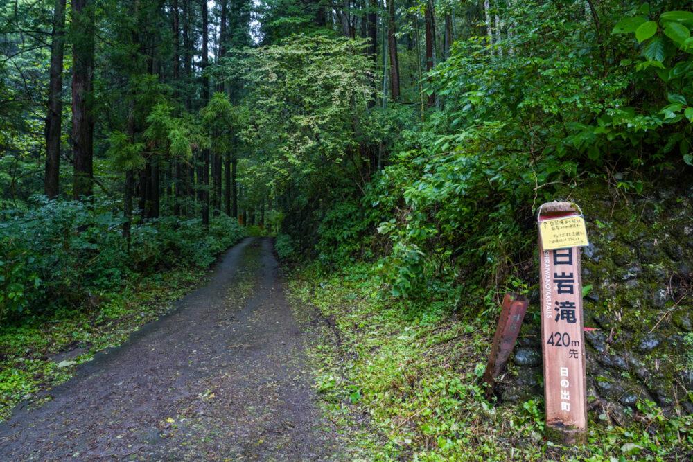白岩滝入口の道路