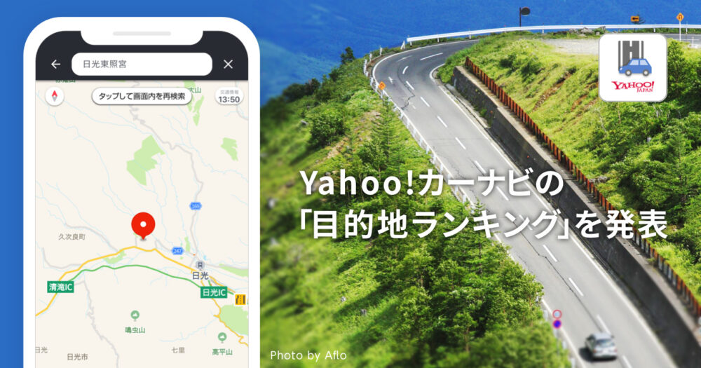 Yahoo!カーナビ 目的地ランキングを発表