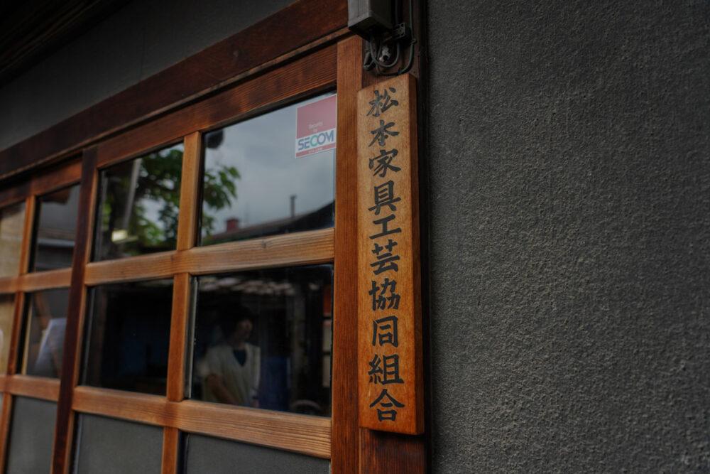 松本民芸家具工房の表札