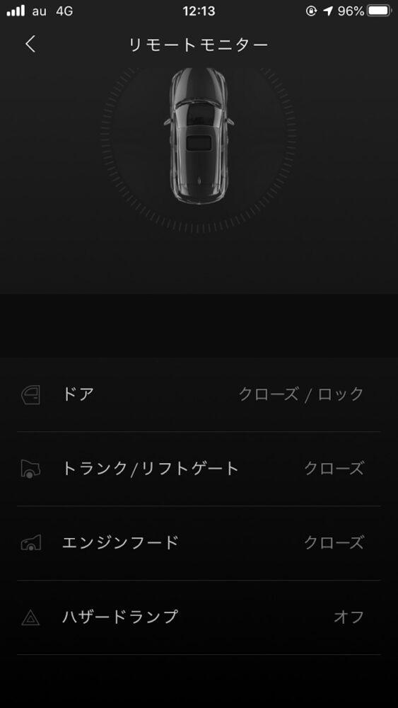 リモートモニター画面