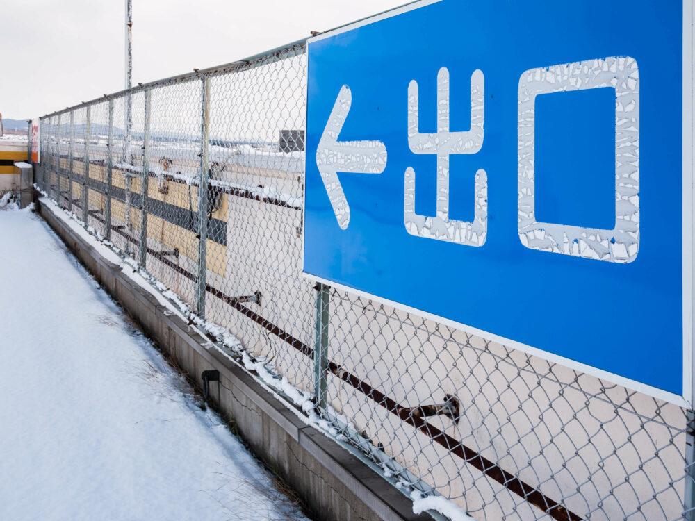 出口と描かれた看板