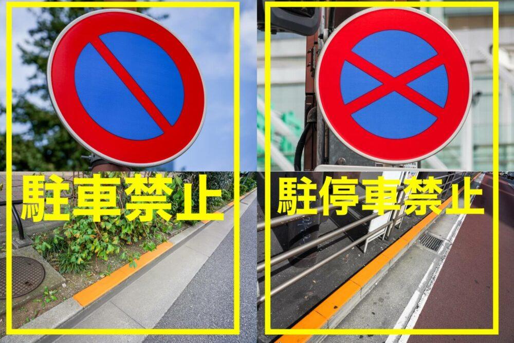 駐車禁止と駐停車禁止の標識、標示の違い