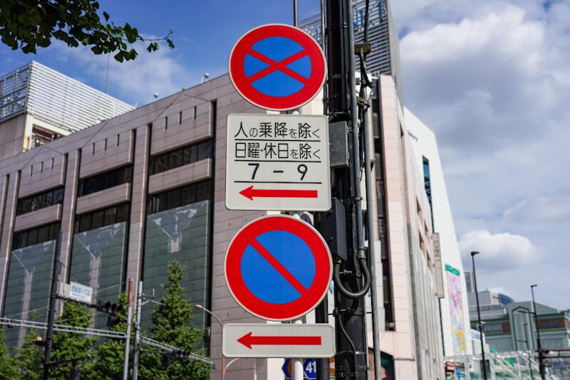 駐車禁止と駐停車禁止の標識