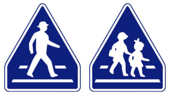 歩行者横断標識