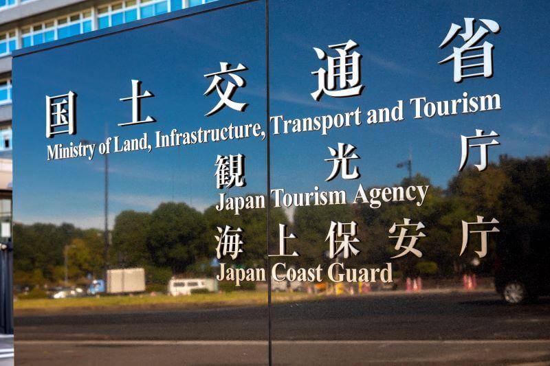 国土交通省の表示板