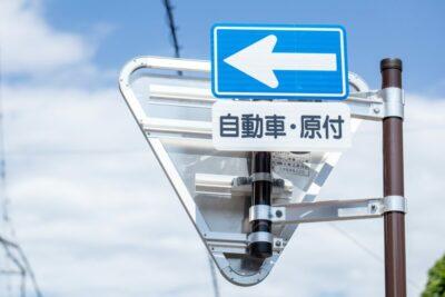 【くるまTips】一方通行を逆走した際の対処法は?罰則は意外と重い!