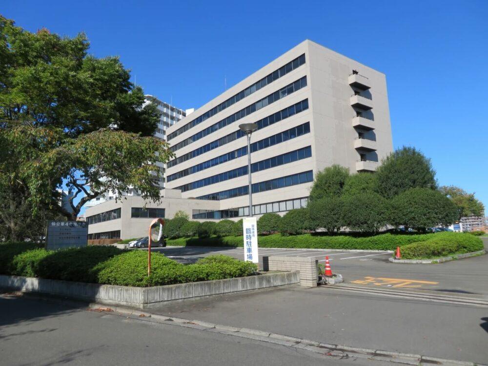 東北運輸局が所在する仙台第4合同庁舎