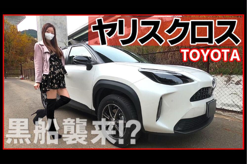 【#みぃぱーきんぐの車紹介】ミステリアスSUV!?ヤリスクロスの外装・内装を徹底解説
