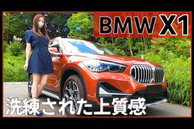 【#みぃぱーきんぐの車紹介】BMW X1の外装・内装を徹底解説!エレガントな欧州コンパクトSUV