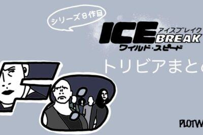 【シネマカー#2】ワイルド・スピード ICE BREAKがもう一度観たくなるトリビア