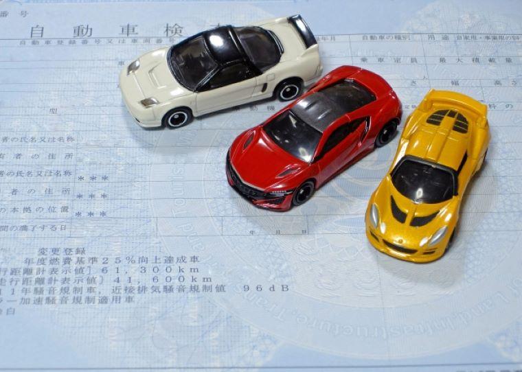車のフィギュアと車検証
