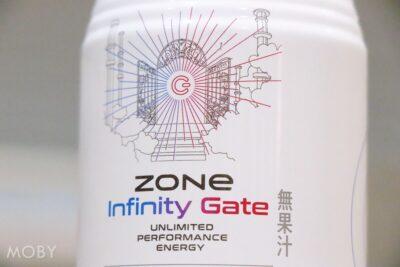 ドライブにはエナドリ!ZONe Infinity Gate Ver.1.0.0は白い車に乗るなら見逃せない