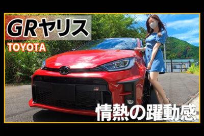 【#みぃぱーきんぐの車紹介】トヨタGRヤリスの外装・内装を徹底解説!
