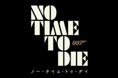 【シネマカー#4】007/ノー・タイム・トゥ・ダイ